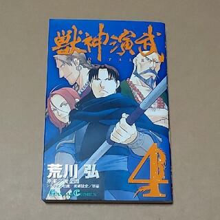 獣神演武 4(少年漫画)
