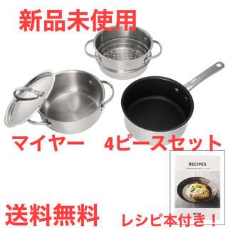 マイヤー(MEYER)の最終割引!マイヤー ナイス4ピース 18cm(鍋/フライパン)