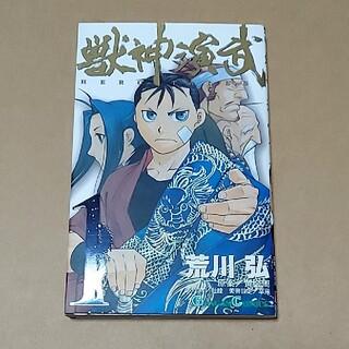 獣神演武 1(少年漫画)