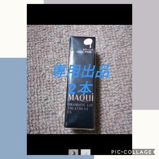 マキアージュ(MAQuillAGE)の【専用2本】資生堂 マキアージュ ドラマティックリップトリートメントEX(4g)(リップケア/リップクリーム)