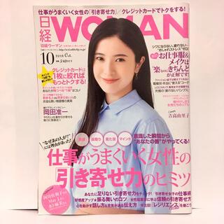 ニッケイビーピー(日経BP)の日経 WOMAN (ウーマン) 2014年 10月号 吉高由里子(ニュース/総合)