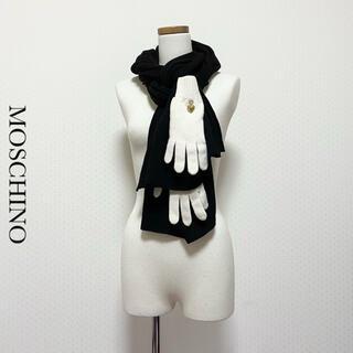 MOSCHINO - MOSCHINO モスキーノ イタリア製 手袋付ロングマフラー