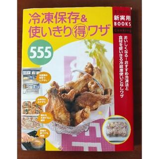 冷凍保存使い切り🉐ワザ(料理/グルメ)