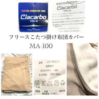 ニッセン(ニッセン)の185×225cm フリースこたつ掛け布団カバー MA-100(こたつ)