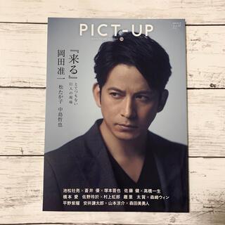 PICT-UP 115  2018年 12月(アート/エンタメ/ホビー)