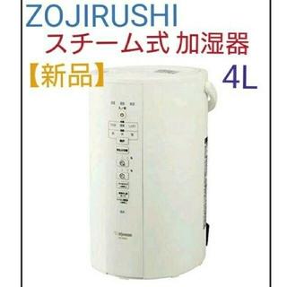 ゾウジルシ(象印)の象印 スチーム式加湿器 4.0L (EE-DB50)(加湿器/除湿機)