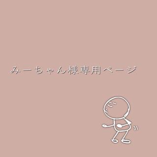 みーちゃん様専用ページ(その他)
