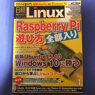 日経BP - 日経 Linux (リナックス) 2016年 01月号