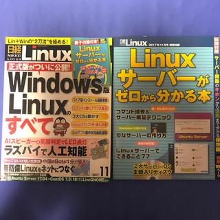 日経 Linux (リナックス) 2017年 11月号