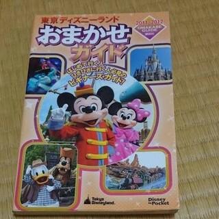 コウダンシャ(講談社)の東京ディズニ-ランドおまかせガイド 2011-2012(地図/旅行ガイド)