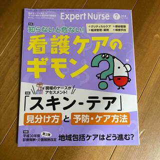 Expert Nurse (エキスパートナース) 2018年 07月号(専門誌)