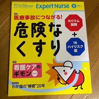 Expert Nurse (エキスパートナース) 2018年 08月号(専門誌)