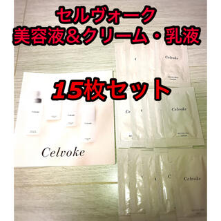 Cosme Kitchen - 新品未使用!セルヴォーク 乳液・美容液・美容クリーム15枚セット