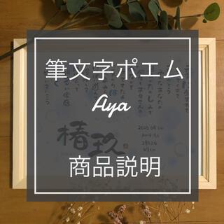 左手で想いを届ける★筆文字ポエムaYa(ウェルカムボード)