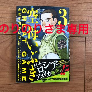 ショウガクカン(小学館)の⭐️のりのりさま専用⭐️空母いぶき GREAT GAME 3(青年漫画)