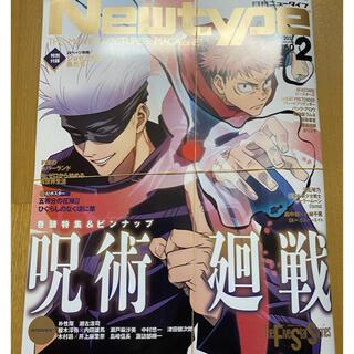 カドカワショテン(角川書店)の月刊ニュータイプ 月間Newtype 2021年2月号 呪術廻戦(アニメ)