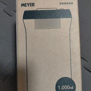 マイヤー(MEYER)のMEYER 真空保存容器 1000ml(容器)
