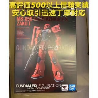 バンダイ(BANDAI)のGUNDAM FIX FIGURATION MS-05S(模型/プラモデル)