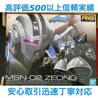 バンダイ(BANDAI)の1/144 RG MSN-02 ジオング 機動戦士ガンダム 5060425(模型/プラモデル)