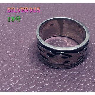 シルバートライバル柄  シルバー925 リング  13号平打ち(リング(指輪))