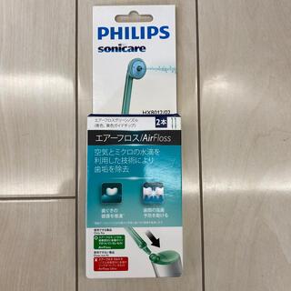 フィリップス(PHILIPS)のPHILIPS✨エアーフロス 替えノズル2本 新品未使用(歯ブラシ/デンタルフロス)