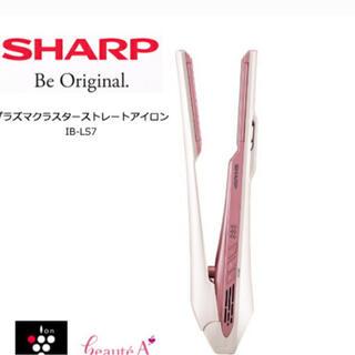 シャープ(SHARP)の【新品未開封】SHARP IB-LS7-P ヘアーアイロン ライトパールピンク(ヘアアイロン)