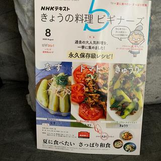 料理雑誌2冊セット(専門誌)