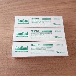 コンクール リペリオ 80g 【3本】 新品未使用品 ウエルテック(歯磨き粉)