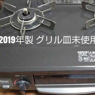 リンナイ(Rinnai)の2019年製ガスコンロ2口 グリル皿未使用 リンナイ 都市ガス(ガスレンジ)