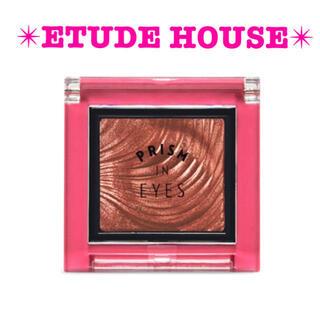 エチュードハウス(ETUDE HOUSE)の新品 ETUDE HOUSE/エチュードハウス プリズムインアイズ BR405(アイシャドウ)