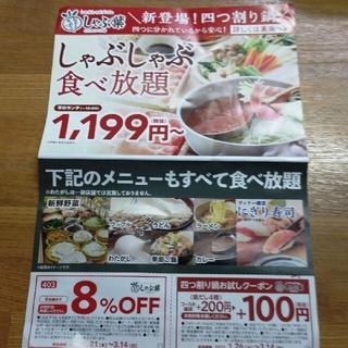 スカイラーク(すかいらーく)のしゃぶ葉&焼き肉キング クーポン(レストラン/食事券)