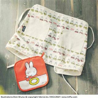 タカラジマシャ(宝島社)のミッフィー 腰巻きエプロン&鍋敷セット(収納/キッチン雑貨)