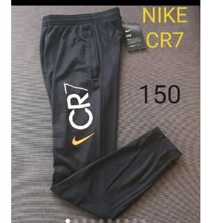 ナイキ(NIKE)の新品未使用 NIKE ロンパン トレーニングパンツ(パンツ/スパッツ)