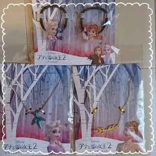 ディズニー(Disney)のアナ雪2  アナ  エルサ  ネックレス  ヘアゴム  セット  未開封(キャラクターグッズ)