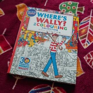 ウォーリー(WOLY)のウォーリーをさがせ!THE COLOURING COLLECTION [絵本](絵本/児童書)