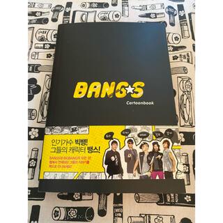 ビッグバン(BIGBANG)のBIGBANG BANGS cartoonbook レア(アイドルグッズ)