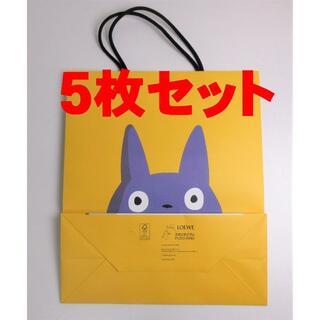 ロエベ(LOEWE)の5枚セット LOEWE ロエベ トトロ 紙袋 ショッパー イエロー(その他)