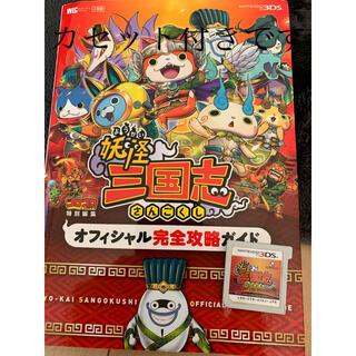 ニンテンドー3DS(ニンテンドー3DS)の妖怪三国志オフィシャル完全攻略ガイド NINTENDO 3DS(ゲーム)