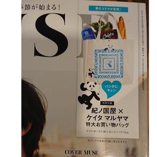 ケイタマルヤマ(KEITA MARUYAMA TOKYO PARIS)のオトナミューズ 2月号 付録のみ(トートバッグ)