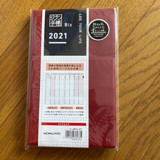 コクヨ(コクヨ)のコクヨ 2021 ジブン手帳(手帳)