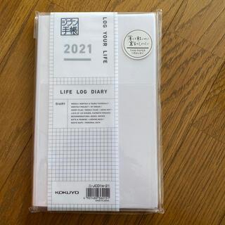 コクヨ(コクヨ)のコクヨ 新品 2021 ジブン手帳(手帳)