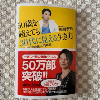 コウダンシャ(講談社)の50歳を超えても30代に見える生き方 「人生100年計画」の行程表(文学/小説)