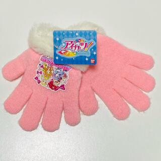 アイカツ(アイカツ!)のアイカツ! 手袋 新品タグ付き 送料込(手袋)