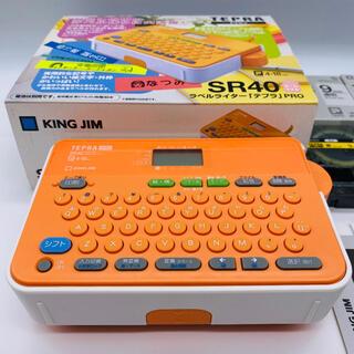 キングジム(キングジム)のテプラ ラベルライター TEPRA PRO SR40 キングジム(オフィス用品一般)