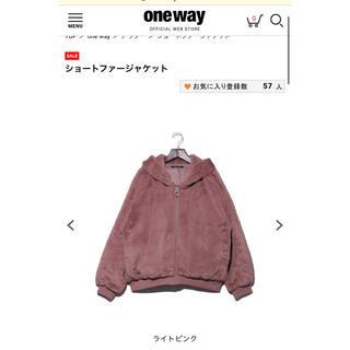 ワンウェイ(one*way)の【one way】ショートファージャケット ライトピンク(毛皮/ファーコート)