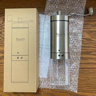 タリーズコーヒー(TULLY'S COFFEE)のコーヒーミル 手動(調理道具/製菓道具)