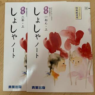 青葉出版 しょしゃノート 書写 小学生1.2年(語学/参考書)