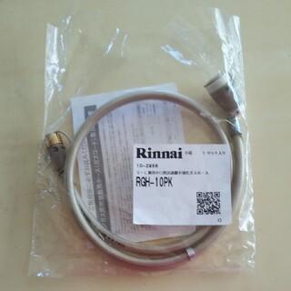 リンナイ(Rinnai)のガスコード LPガスファンヒーター用(ファンヒーター)