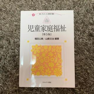 児童家庭福祉 第5版ミネルヴァ書房(人文/社会)