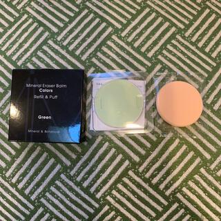 エムアイエムシー(MiMC)のMIMC ミネラルイレイザーバーム カラーズ グリーン 新品(化粧下地)